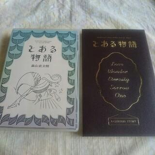 森山直太朗☆劇場公演「とある物語」DVD&CD&パンフレット(ミュージック)