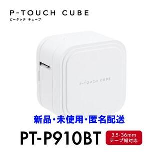 brother - 【新品】ブラザー ラベルライターピータッチキューブ PT-P910BT