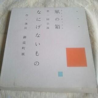 御徒町凧☆凧の箱☆第一回公演☆なにげないもの☆パンフレット(アート/エンタメ)