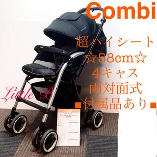 combi - コンビ*超ハイシート58cm オート4キャス 両対面式A型ベビーカー ブラック!