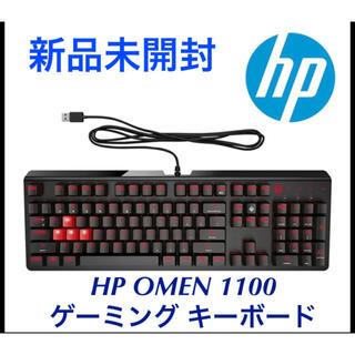 HP OMEN 1100 ゲーミング キーボード 1MY13AA#ABU新品(PC周辺機器)