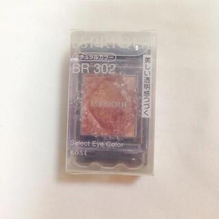 エスプリーク(ESPRIQUE)のKOSE エスプリーク セレクトアイカラー BR 302 ブラウン系(アイシャドウ)