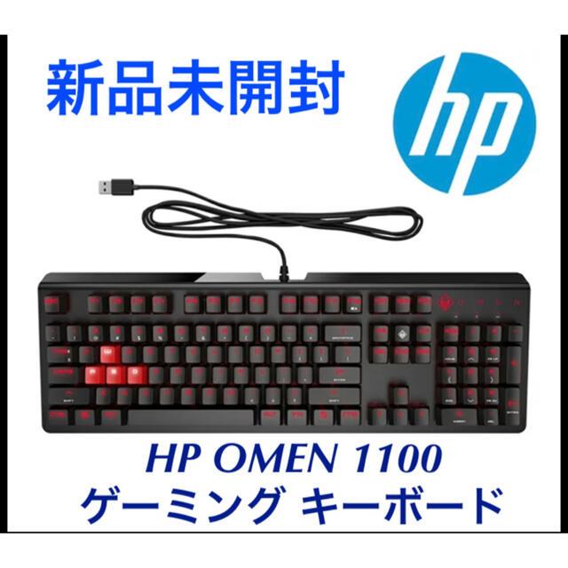 HP OMEN 1100 ゲーミング キーボード 1MY13AA#ABU スマホ/家電/カメラのPC/タブレット(PC周辺機器)の商品写真