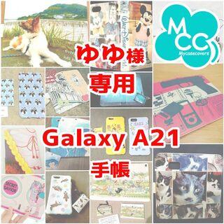ゆゆ様専用 Galaxy A21 手帳 オーダーメイド(Androidケース)