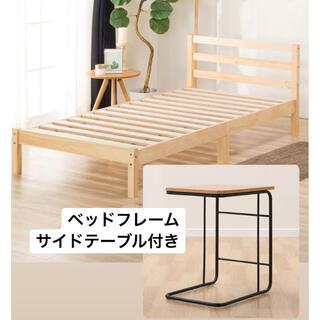 ニトリ(ニトリ)のニトリ ベッドフレーム サイドテーブル(シングルベッド)