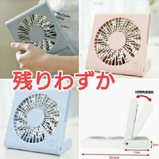 (995) ミニサイズ USB充電 コンパクト 折り畳み式 扇風機 選べる色(扇風機)