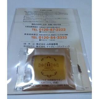 ヤマダヨウホウジョウ(山田養蜂場)のハニーラボ 完熟蜂蜜サボン(洗顔料)