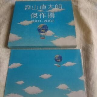 森山直太朗☆傑作撰2001~2005(ポップス/ロック(邦楽))