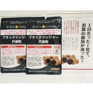 エガオ(えがお)のブラックジンジャー代謝粒31粒×2袋DMJえがお生活(ダイエット食品)