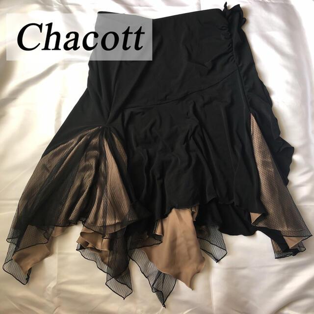 CHACOTT(チャコット)の新品 未使用 Chacott チャコット 変形スカート ロイヤルダンス レディースのスカート(ロングスカート)の商品写真
