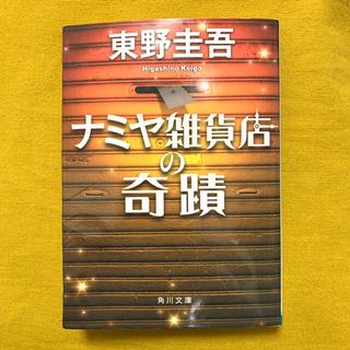 「ナミヤ雑貨店の奇蹟」 東野圭吾(文学/小説)