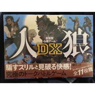 ゲントウシャ(幻冬舎)の人狼 DX(その他)
