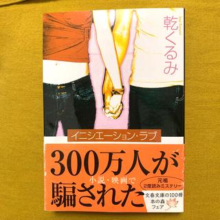 「イニシエーション・ラブ」 乾くるみ(文学/小説)