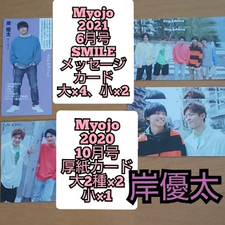岸優太 SMILEメッセージカード・厚紙カードセット Myojo 6月号(アート/エンタメ/ホビー)