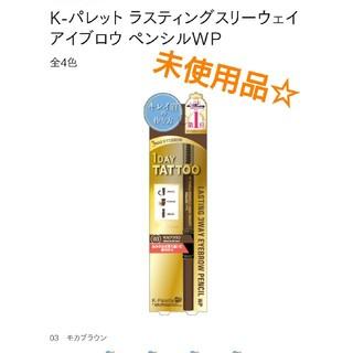 ケーパレット(K-Palette)のK-palette【03】ラスティング3wayアイブロウペンシル(アイブロウペンシル)