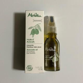 Melvita - メルヴィータ アボカドオイル