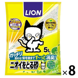 送料込み★LION ニオイをとる砂 リラックスグリーンの香り 5L×8個★猫砂