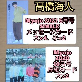 髙橋海人 SMILEメッセージカード・厚紙カードセット Myojo 6月号(アート/エンタメ/ホビー)