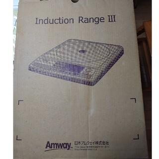 Amway - アムウェイ インダクションレンジⅢ