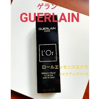ゲラン(GUERLAIN)の【GUERLAIN ゲラン】ロールエッセンスエクラ【メイクアップベース】(化粧下地)
