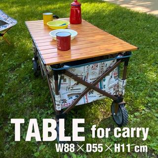 キャリーワゴン用テーブル(アウトドアテーブル)