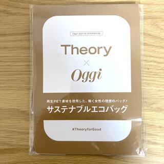 セオリー(theory)のOggi 5月号 付録 Theory エコバッグ(エコバッグ)