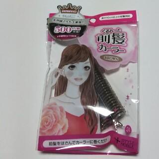 新品◆くるんっと前髪カーラー ブラウン(1個)(その他)