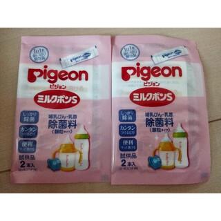 ピジョン(Pigeon)のミルクポンS4本 おまけ付き(哺乳ビン用消毒/衛生ケース)