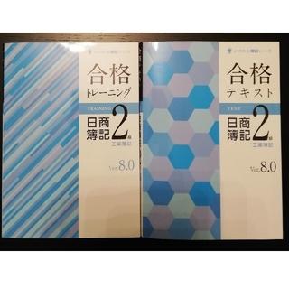 TAC 簿記2級 工業簿記 テキスト 2冊セット