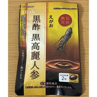 エガオ(えがお)の【新品未開封】えがお 黒酢 1袋62粒入り 健康食品 サプリメント(その他)