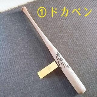 ①直筆サイン入り ミニバット 南海ホークス ドカベン 香川 プロ野球選手(スポーツ選手)