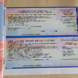 大井川鐵道トーマス往復特別急行券 8月30日  大人(鉄道乗車券)