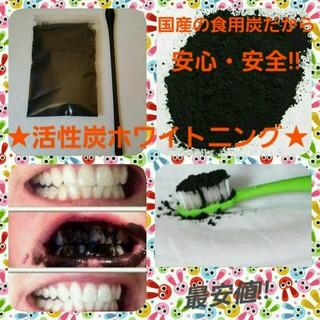 108日分★活性炭ホワイトニング★(口臭防止/エチケット用品)