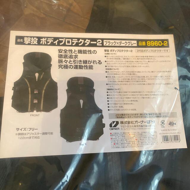 撃投 ボディプロテクター2 スポーツ/アウトドアのフィッシング(ウエア)の商品写真