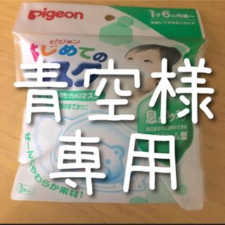 ピジョン(Pigeon)のピジョン はじめてのマスク 2枚(その他)