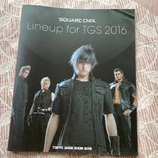 スクウェアエニックス(SQUARE ENIX)の東京ゲームショウ2016 スクエニポイントパンフレット(その他)