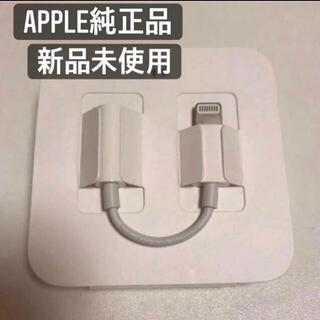 アップル(Apple)のiPhone 変換アダプタ(ヘッドフォン/イヤフォン)