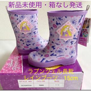 ディズニー(Disney)のラプンツェル レインシューズ 長靴 15cm プリンセス 新品未使用(長靴/レインシューズ)