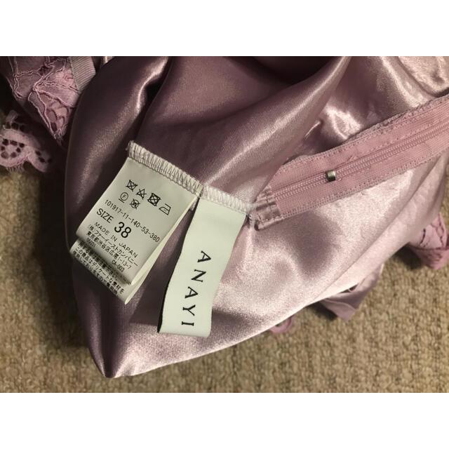 ANAYI(アナイ)の断捨離中!【安値】アナイ☆レースタイトスカート レディースのスカート(ひざ丈スカート)の商品写真