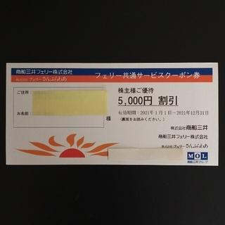 くに様 商船三井 株主優待 さんふらわあ フェリー共通サービスクーポン券(その他)