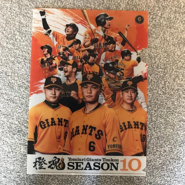 読売ジャイアンツ(ヨミウリジャイアンツ)のジャイアンツ 橙魂クリアファイル スポーツ/アウトドアの野球(記念品/関連グッズ)の商品写真