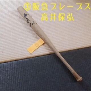 ③直筆サイン入り ミニバット 阪急ブレーブス 高井保弘 背番号25 プロ野球選手(スポーツ選手)