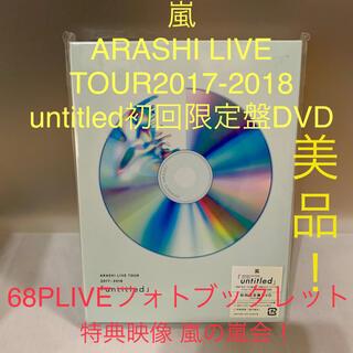 嵐 - 嵐 ARASHI LIVE TOUR【untitled】初回限定盤!DVD3枚組