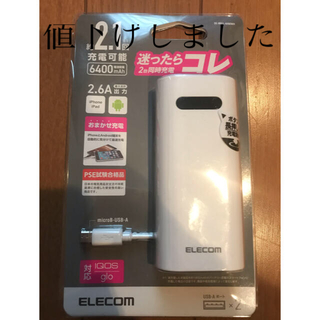 エレコム(ELECOM)の【新品未使用】ELECOM  DE- M01L-6400WH (バッテリー/充電器)