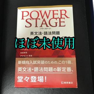 オウブンシャ(旺文社)のPOWER STAGE英文法・語法問題(語学/参考書)