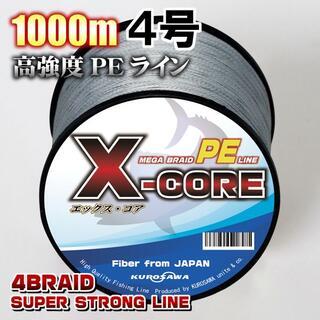 高強度PEラインX-CORE4号50lb・1000m巻き 灰 グレー!(釣り糸/ライン)