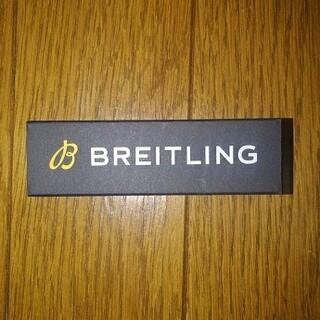 ブライトリング(BREITLING)のよしきち様専用(腕時計(アナログ))