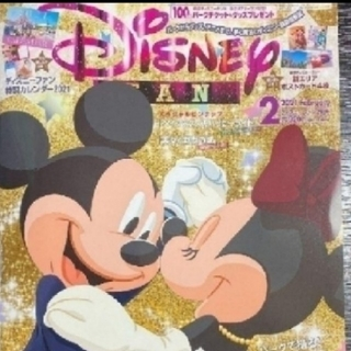 ディズニー(Disney)のディズニーファン  2月号(アート/エンタメ/ホビー)