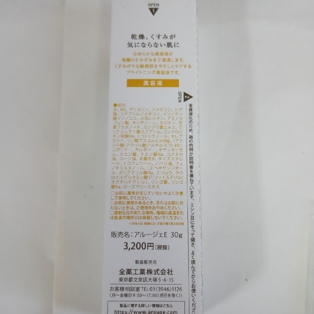 Arouge(アルージェ)のアルージェ 美容液 敏感肌、乾燥肌、ピュアブライトエッセンス、30㌘、オマケ付き コスメ/美容のスキンケア/基礎化粧品(美容液)の商品写真