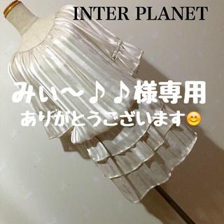 インタープラネット(INTERPLANET)のみぃ〜様♪♪専用(ひざ丈ワンピース)